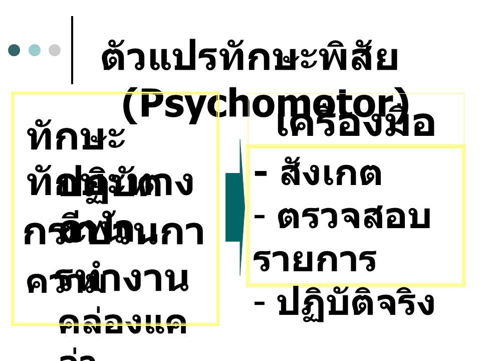 ตัวแปรทักษะพิสัย (Psychomotor)