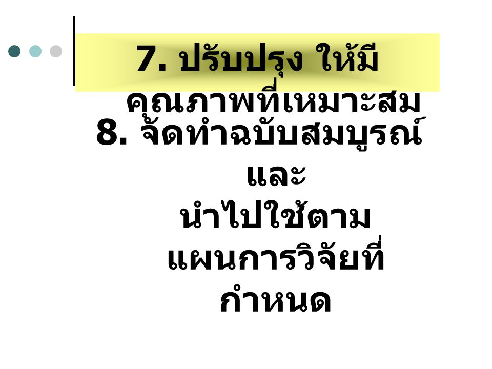 7. ปรับปรุง ให้มีคุณภาพที่เหมาะสม