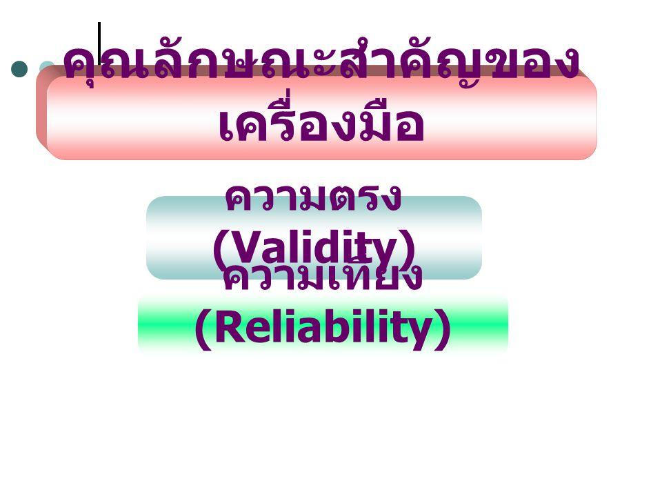 คุณลักษณะสำคัญของเครื่องมือ ความเที่ยง (Reliability)