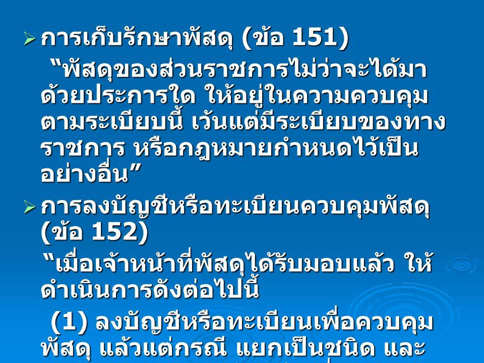 การเก็บรักษาพัสดุ (ข้อ 151)