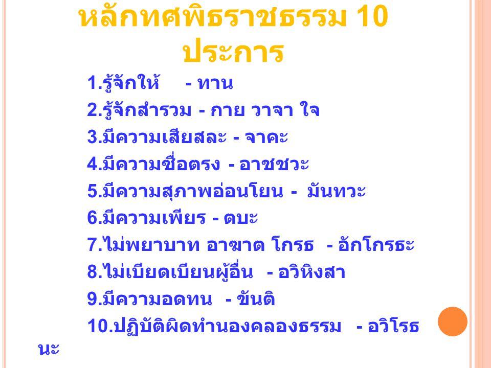 หลักทศพิธราชธรรม 10 ประการ