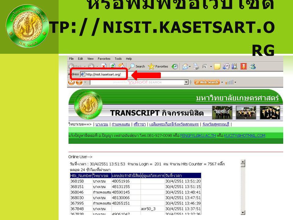 หรือพิมพ์ชื่อเวบไซด์ http://nisit.kasetsart.org