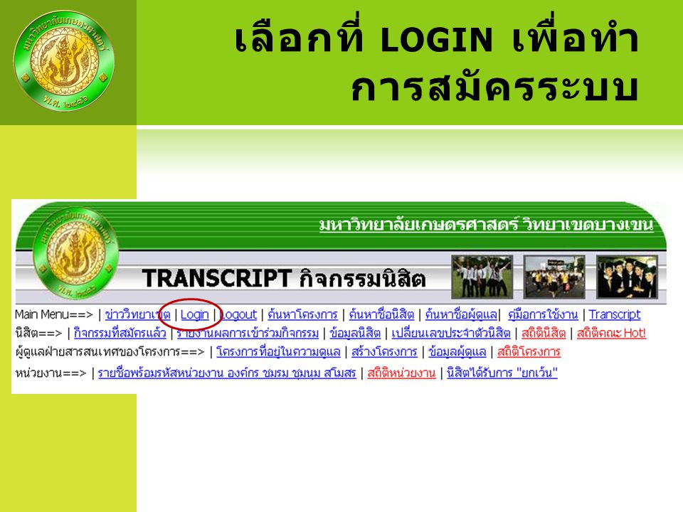 เลือกที่ login เพื่อทำการสมัครระบบ