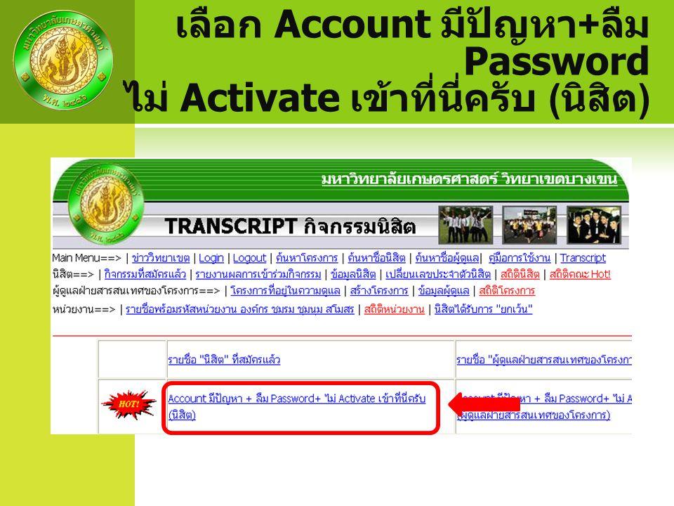 เลือก Account มีปัญหา+ลืม Password