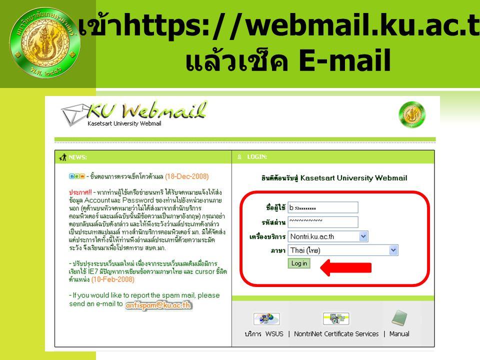 เข้าhttps://webmail.ku.ac.thแล้วเช็ค E-mail