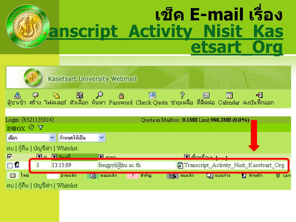 เช็ค E-mail เรื่อง Transcript_Activity_Nisit_Kasetsart_Org