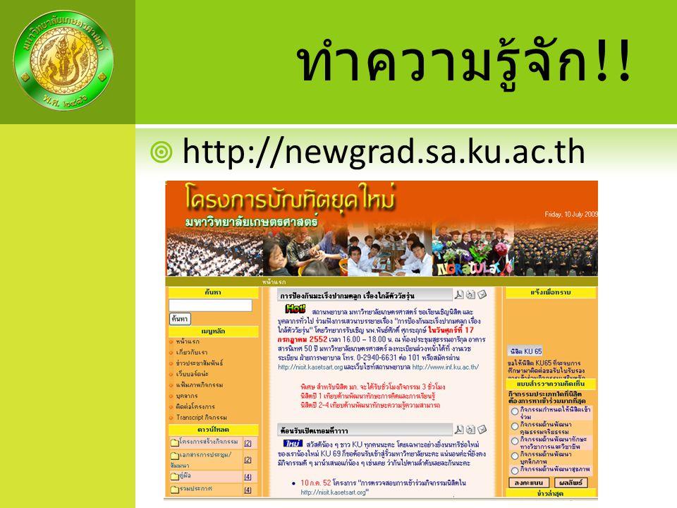 ทำความรู้จัก!! http://newgrad.sa.ku.ac.th