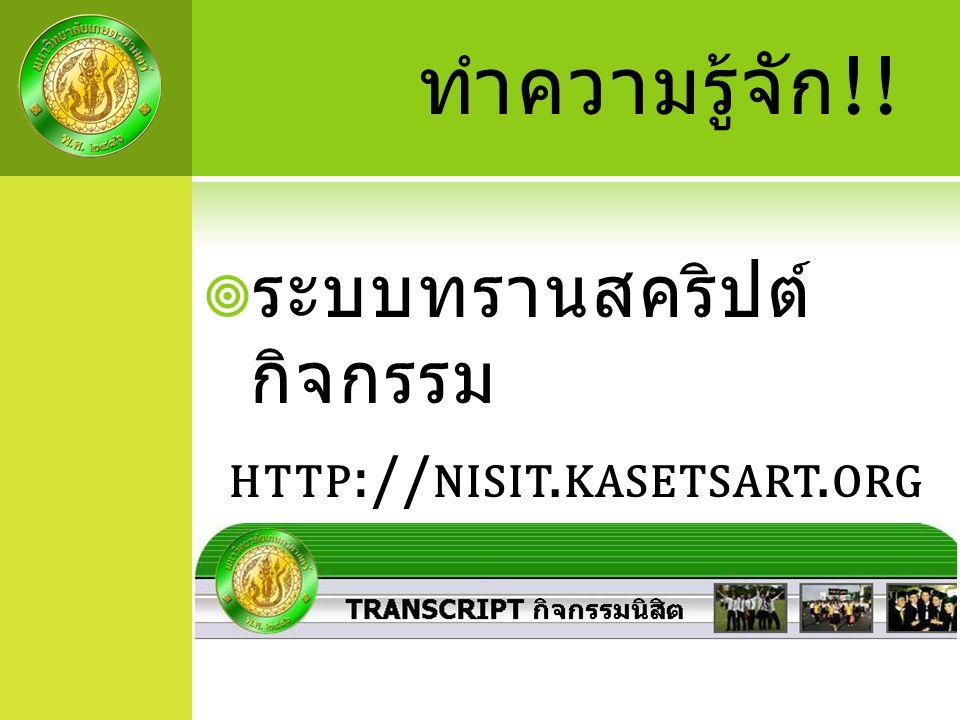 ทำความรู้จัก!! ระบบทรานสคริปต์ กิจกรรม http://nisit.kasetsart.org