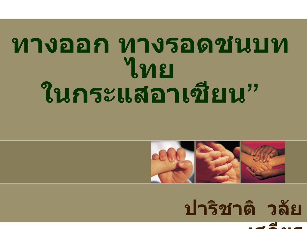 ทางออก ทางรอดชนบทไทย ในกระแสอาเซียน