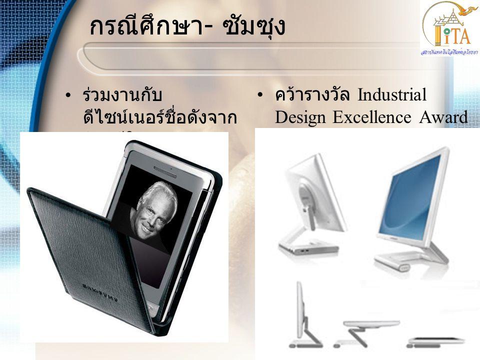 กรณีศึกษา- ซัมซุง ร่วมงานกับดีไซน์เนอร์ชื่อดังจากอิตาลีในการออกแบบสินค้า.