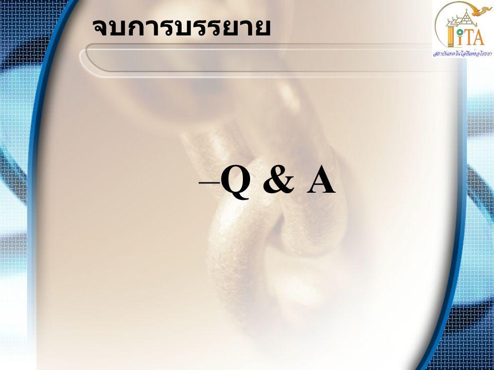 จบการบรรยาย Q & A