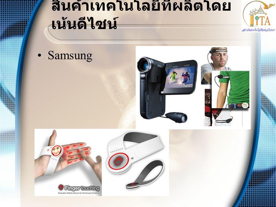 สินค้าเทคโนโลยีที่ผลิตโดยเน้นดีไซน์