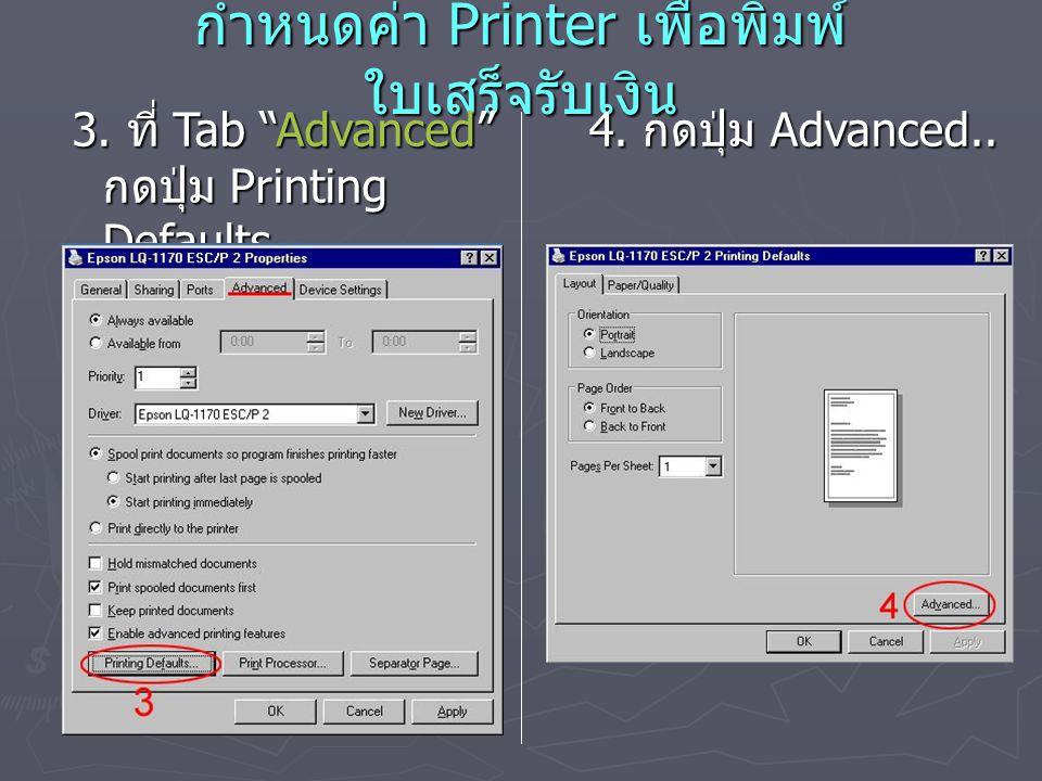 กำหนดค่า Printer เพื่อพิมพ์ใบเสร็จรับเงิน