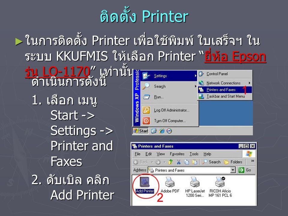 ติดตั้ง Printer ในการติดตั้ง Printer เพื่อใช้พิมพ์ ใบเสร็จฯ ในระบบ KKUFMIS ให้เลือก Printer ยี่ห้อ Epson รุ่น LQ-1170 เท่านั้น.