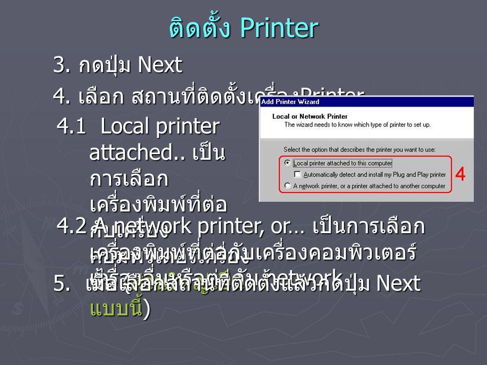 ติดตั้ง Printer 3. กดปุ่ม Next 4. เลือก สถานที่ติดตั้งเครื่องPrinter