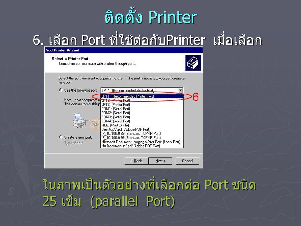 ติดตั้ง Printer 6. เลือก Port ที่ใช้ต่อกับPrinter เมื่อเลือกแล้ว กดปุ่ม Next.