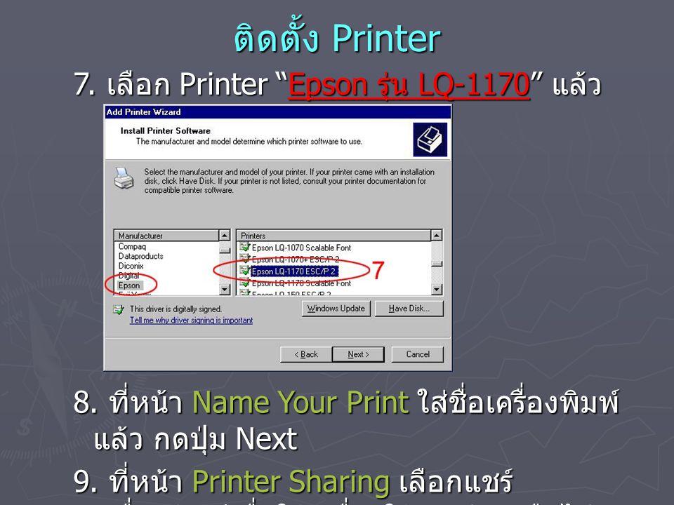 ติดตั้ง Printer 7. เลือก Printer Epson รุ่น LQ-1170 แล้วกดปุ่ม Next