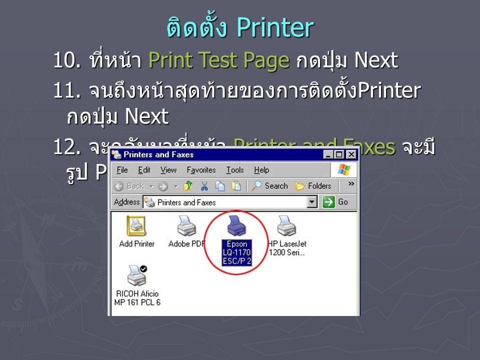 ติดตั้ง Printer 10. ที่หน้า Print Test Page กดปุ่ม Next