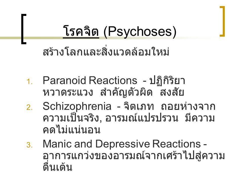 โรคจิต (Psychoses) สร้างโลกและสิ่งแวดล้อมใหม่