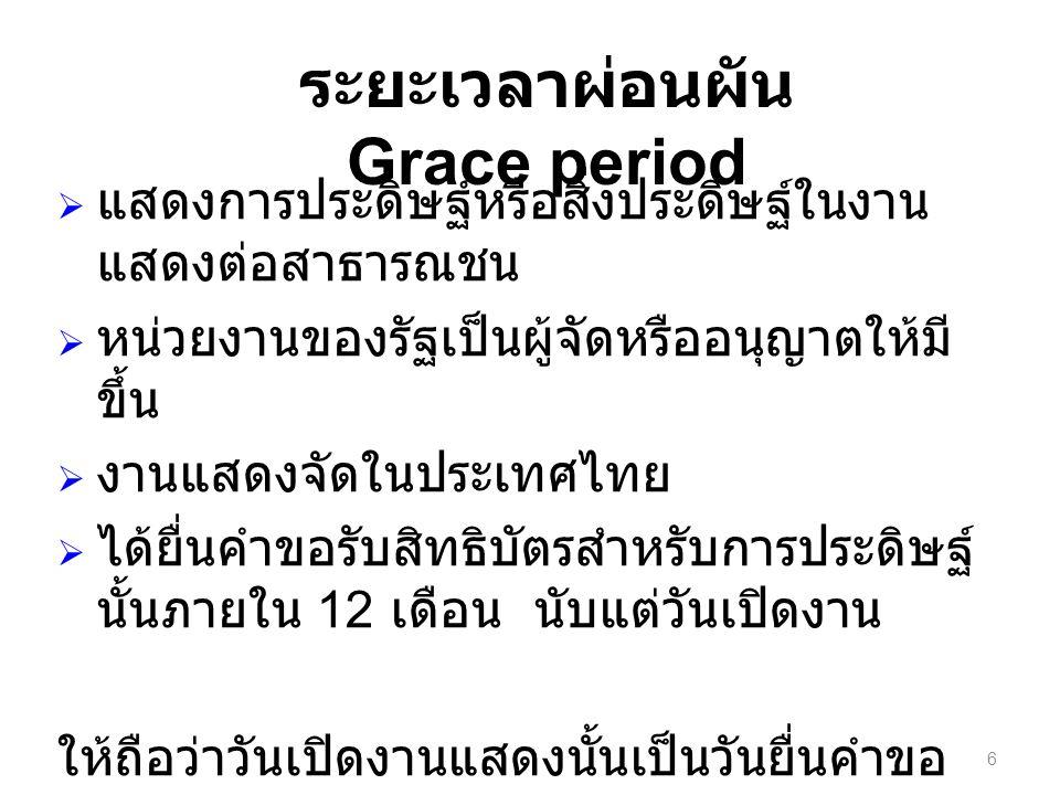ระยะเวลาผ่อนผัน Grace period