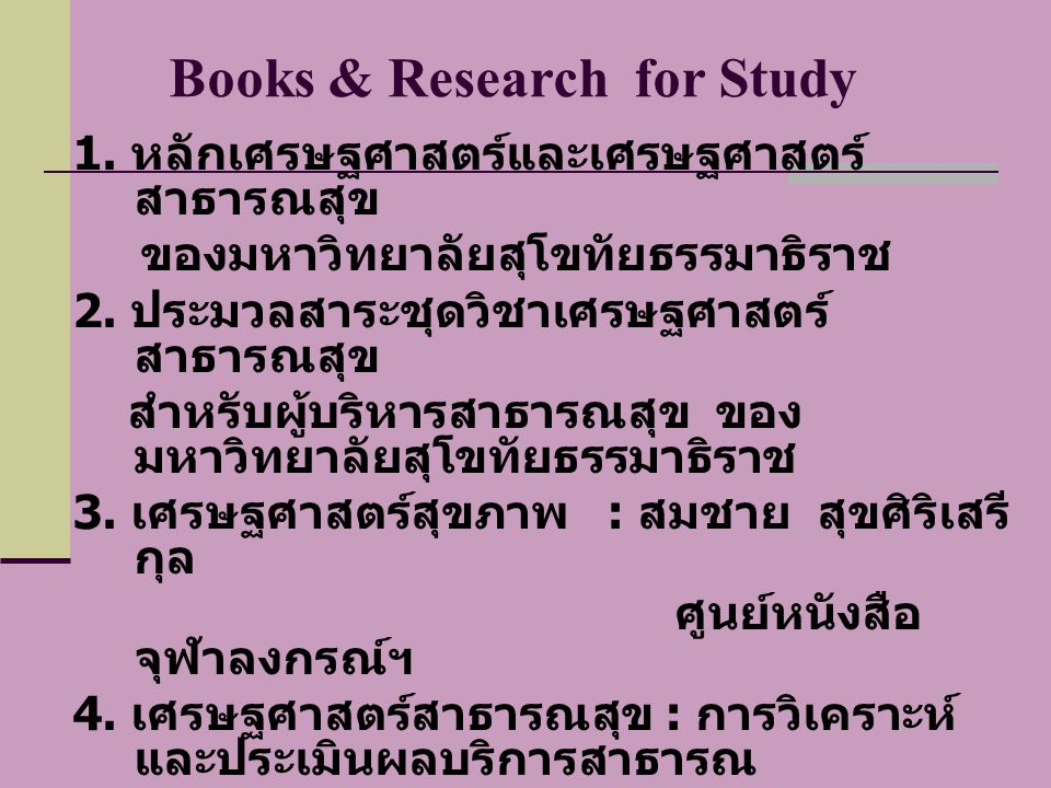 Books & Research for Study