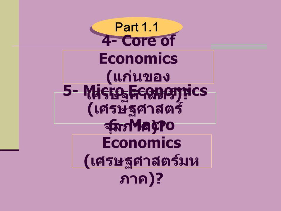 4- Core of Economics (แก่นของเศรษฐศาสตร์)