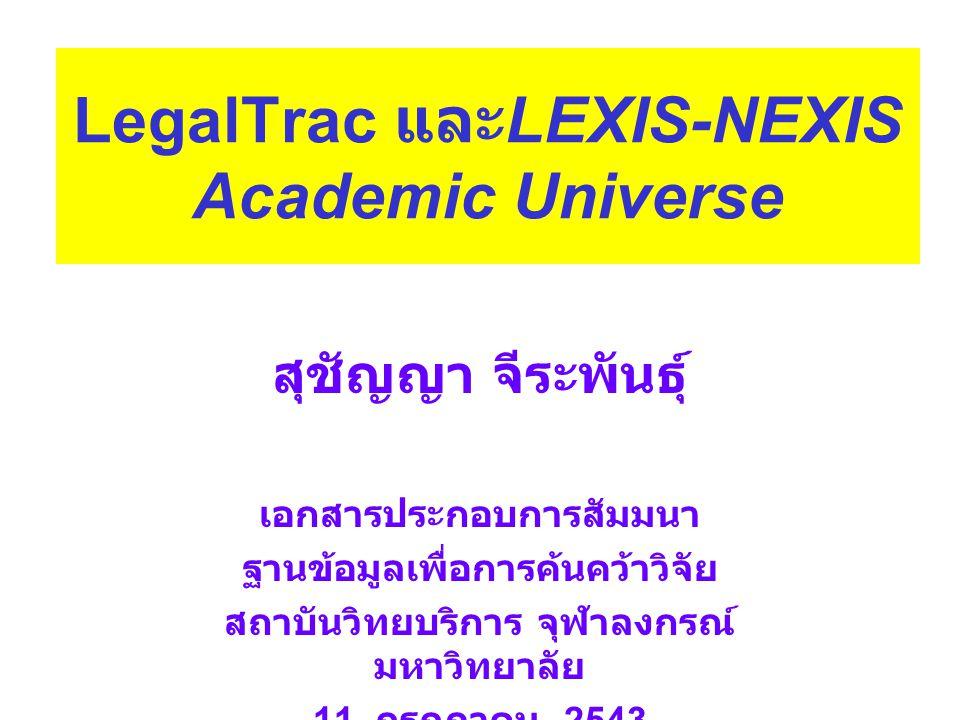 LegalTrac และLEXIS-NEXIS Academic Universe