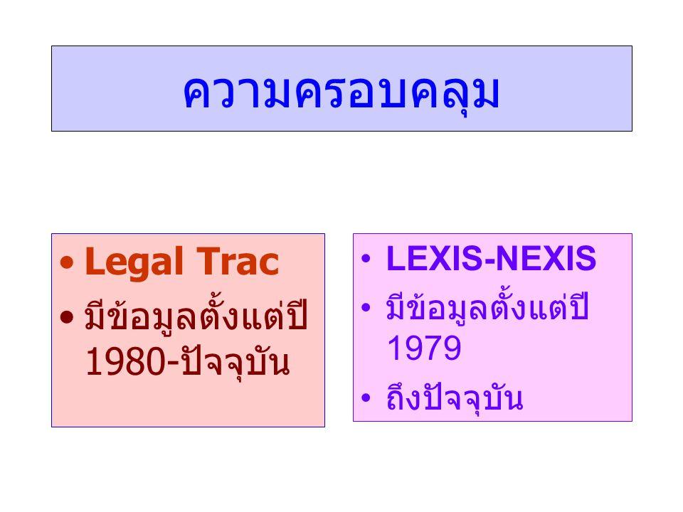 ความครอบคลุม Legal Trac มีข้อมูลตั้งแต่ปี1980-ปัจจุบัน LEXIS-NEXIS