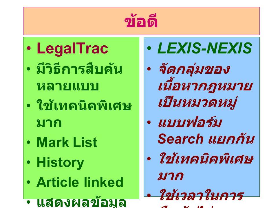 ข้อดี LegalTrac LEXIS-NEXIS มีวิธีการสืบค้นหลายแบบ ใช้เทคนิคพิเศษมาก