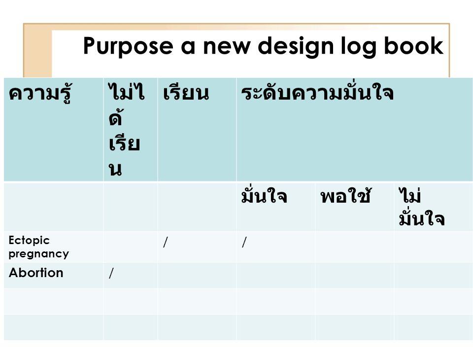 Purpose a new design log book