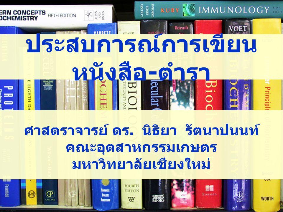 ประสบการณ์การเขียนหนังสือ-ตำรา
