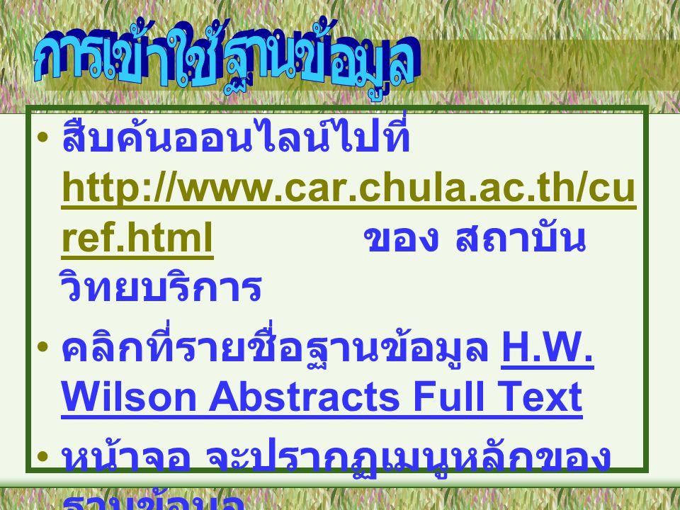 คลิกที่รายชื่อฐานข้อมูล H.W. Wilson Abstracts Full Text