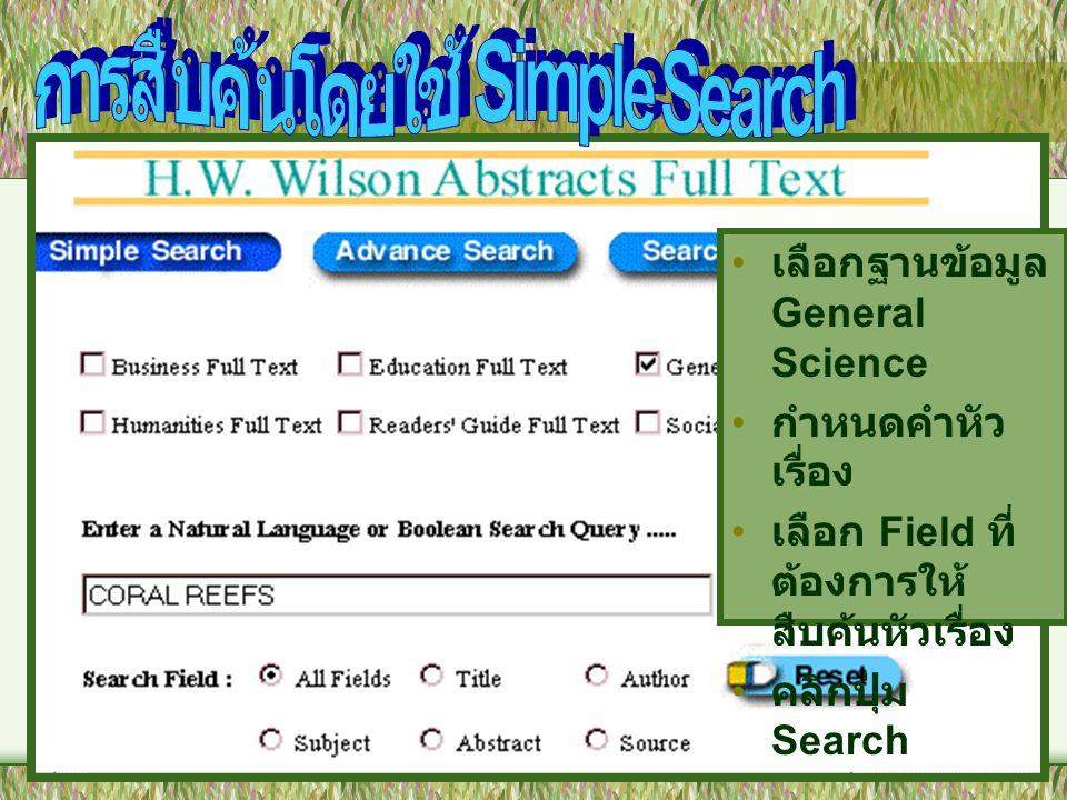 การสืบค้นโดยใช้ Simple Search