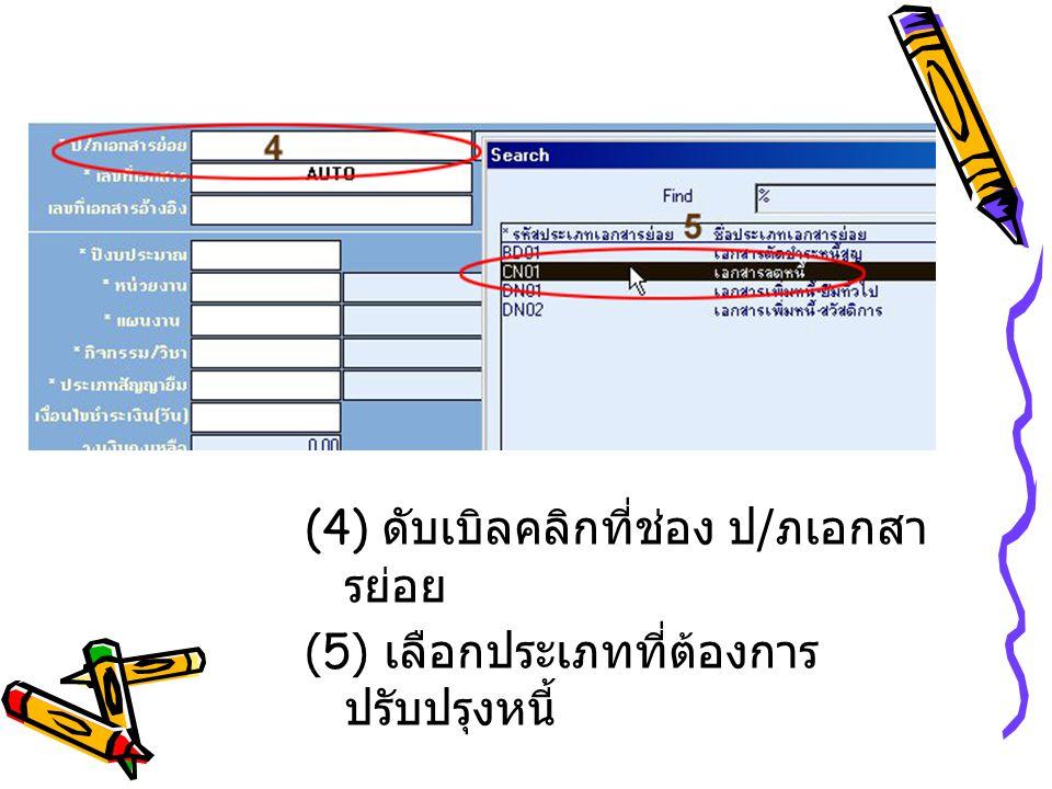 (4) ดับเบิลคลิกที่ช่อง ป/ภเอกสารย่อย