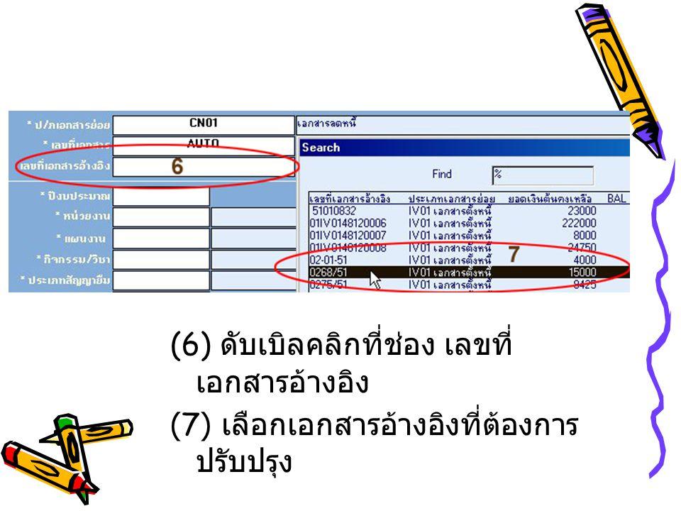 (6) ดับเบิลคลิกที่ช่อง เลขที่เอกสารอ้างอิง