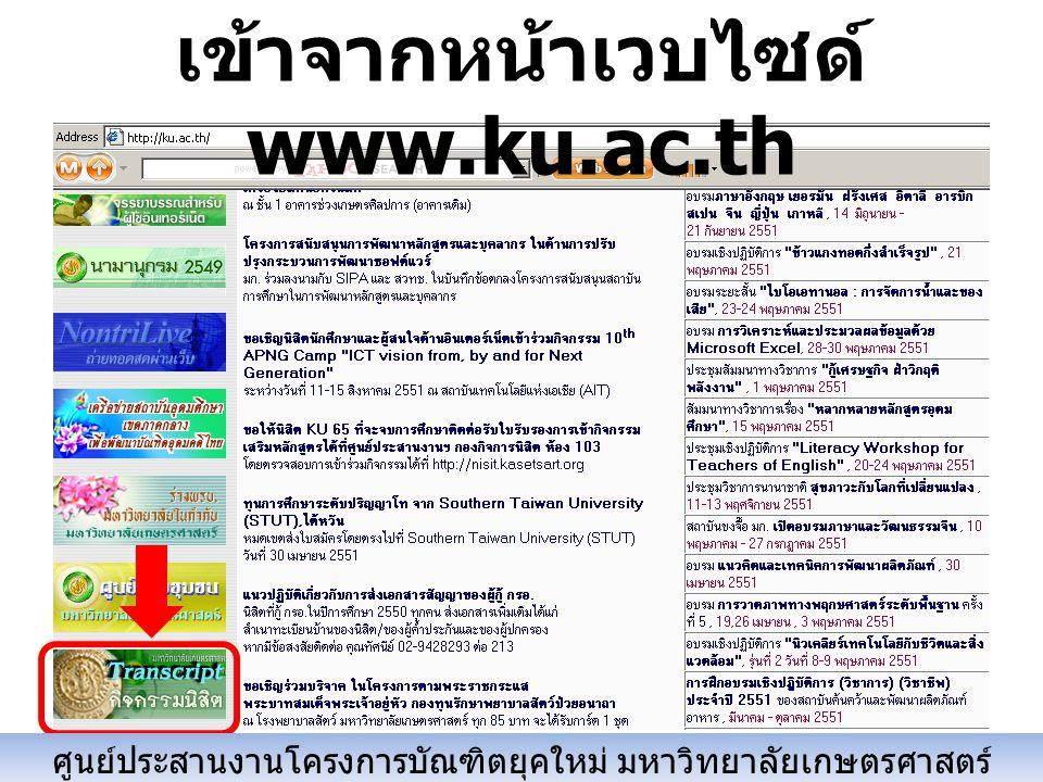 เข้าจากหน้าเวบไซด์ www.ku.ac.th