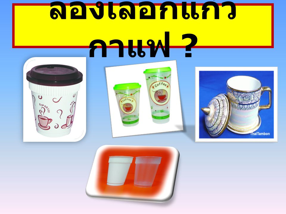 ลองเลือกแก้วกาแฟ