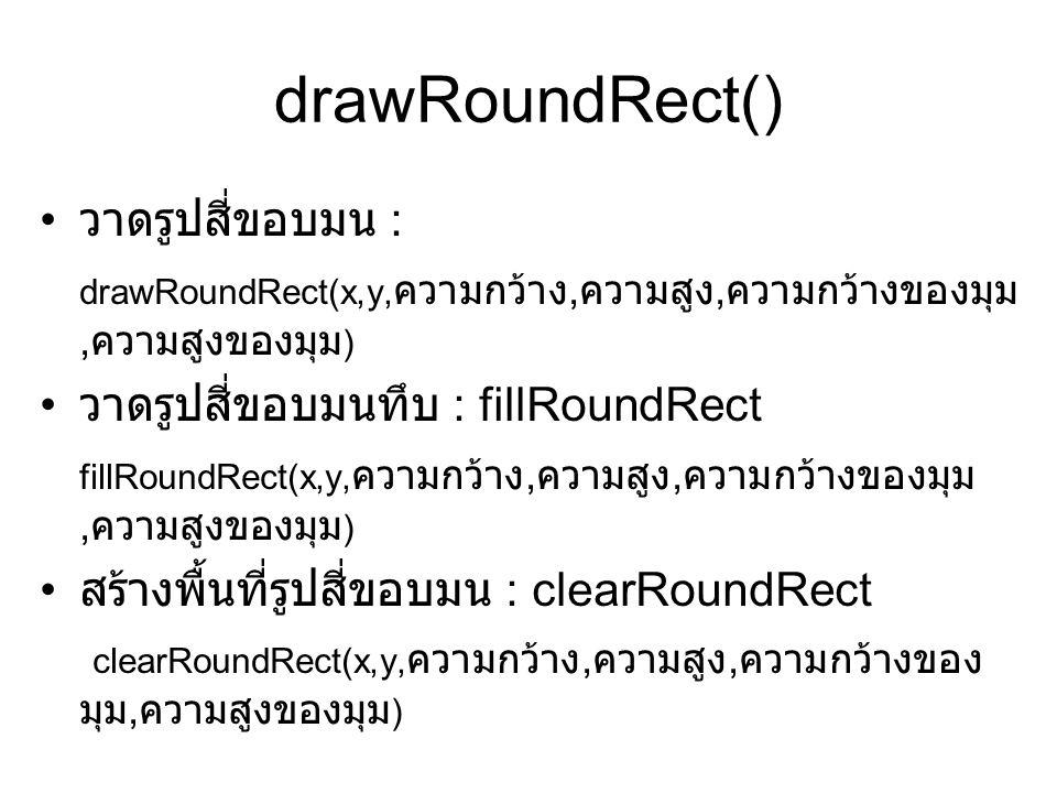drawRoundRect() วาดรูปสี่ขอบมน :