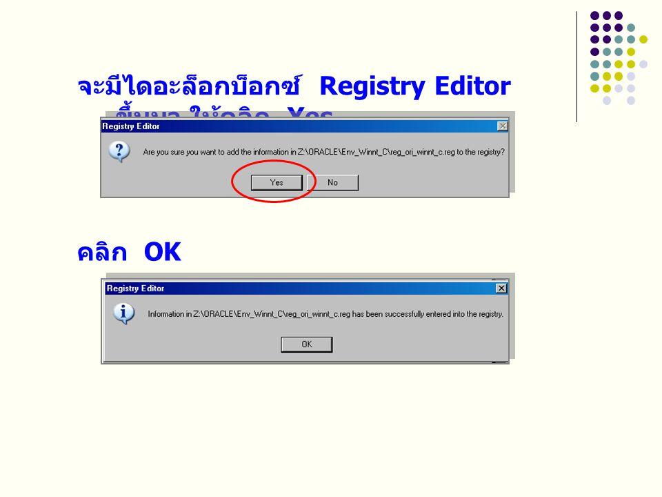 จะมีไดอะล็อกบ็อกซ์ Registry Editor ขึ้นมา ให้คลิก Yes