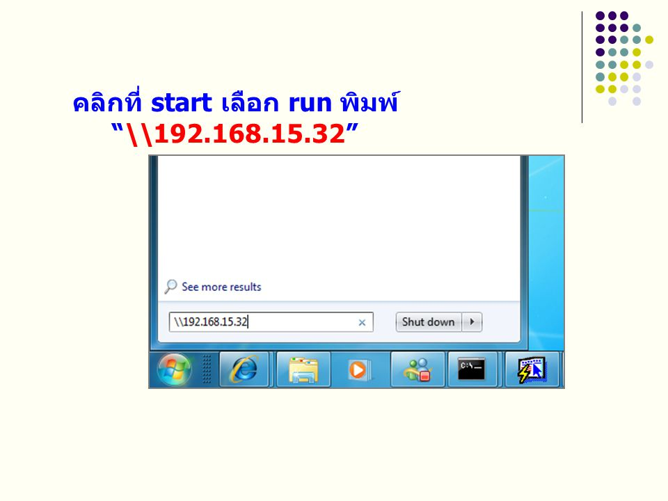 คลิกที่ start เลือก run พิมพ์ \\192.168.15.32