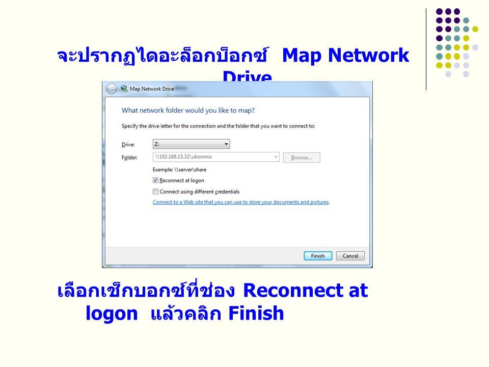 จะปรากฏไดอะล็อกบ็อกซ์ Map Network Drive