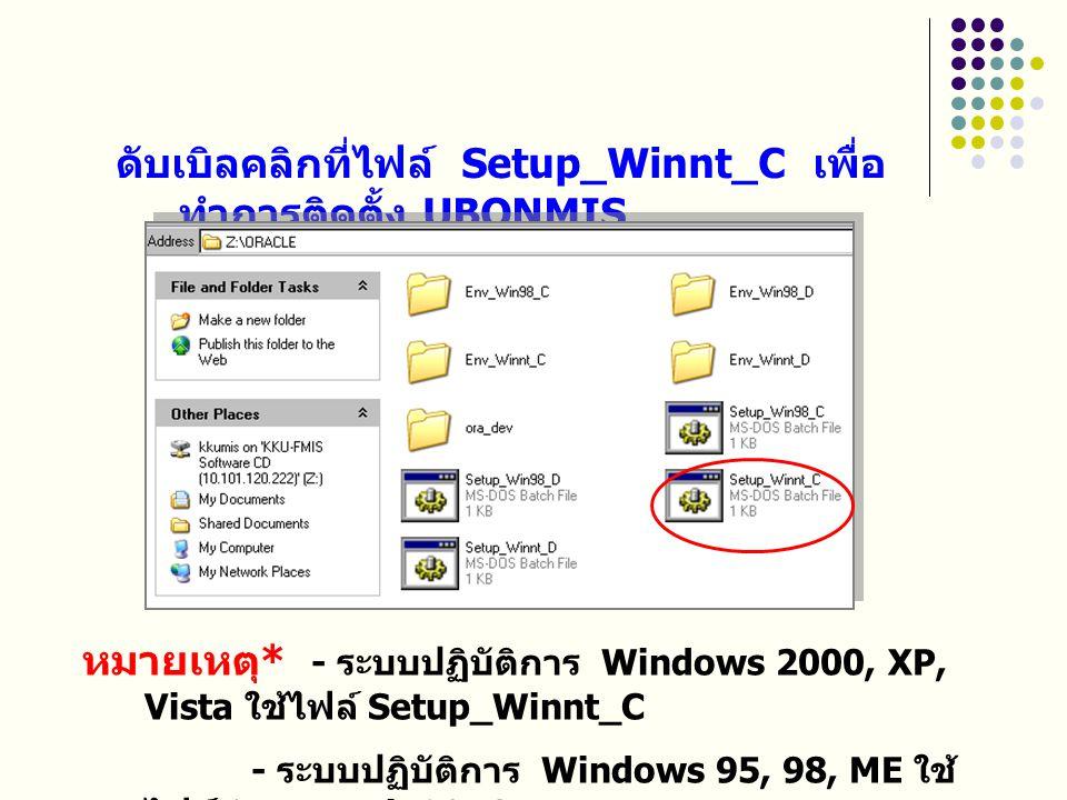ดับเบิลคลิกที่ไฟล์ Setup_Winnt_C เพื่อทำการติดตั้ง UBONMIS