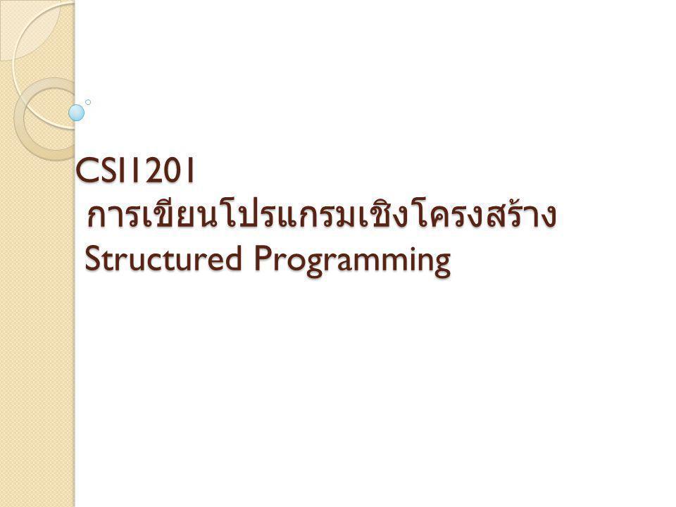 CSI1201 การเขียนโปรแกรมเชิงโครงสร้าง Structured Programming