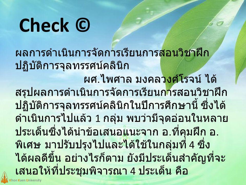 Check ©