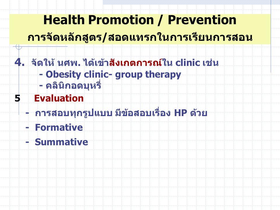 Health Promotion / Prevention การจัดหลักสูตร/สอดแทรกในการเรียนการสอน