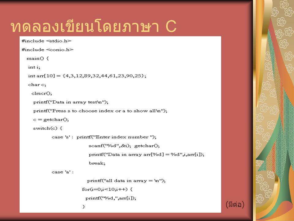 ทดลองเขียนโดยภาษา C (มีต่อ)