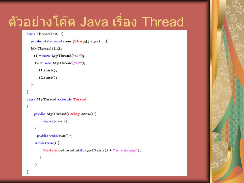 ตัวอย่างโค๊ด Java เรื่อง Thread