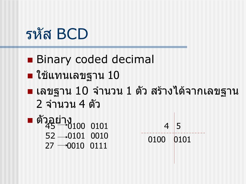รหัส BCD Binary coded decimal ใช้แทนเลขฐาน 10