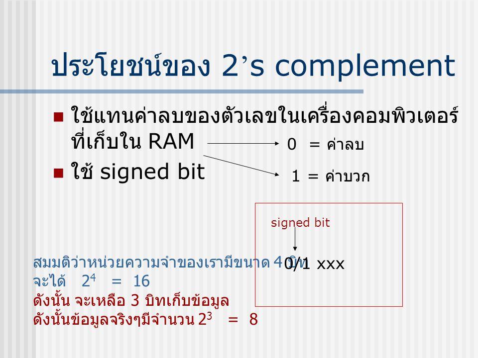 ประโยชน์ของ 2's complement