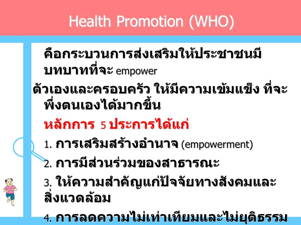 Health Promotion (WHO)